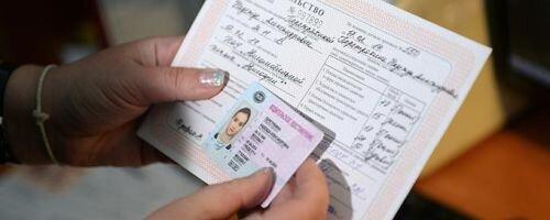 Госпошлина за водительское удостоверение в 2018 году