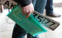 Прекращение регистрации автомобиля и других транспортных средств