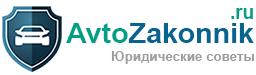 Консультация автоюриста онлайн — бесплатная юридическая помощь водителям 24 часа в сутки