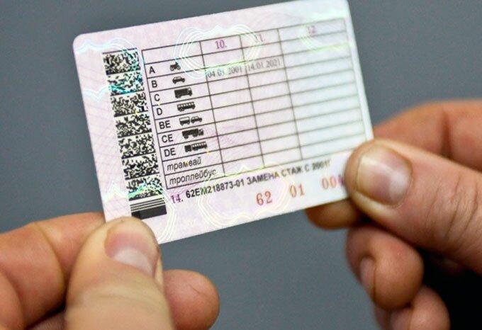 пластиковые водительские права