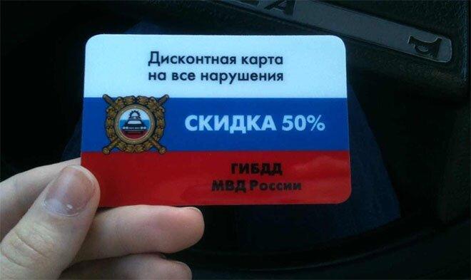 скидка на штрафы 50 процентов