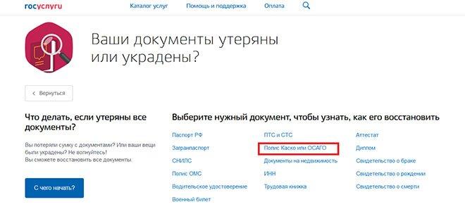 Официальный сайт gosuslugi.ru
